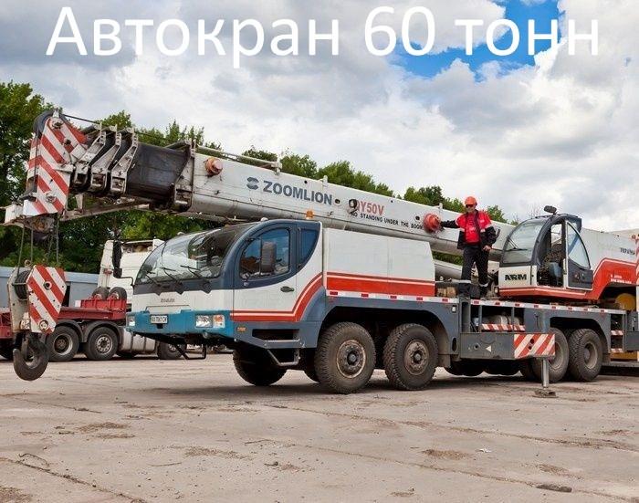 Автокрана 60 тонн. Аренда в Харькове