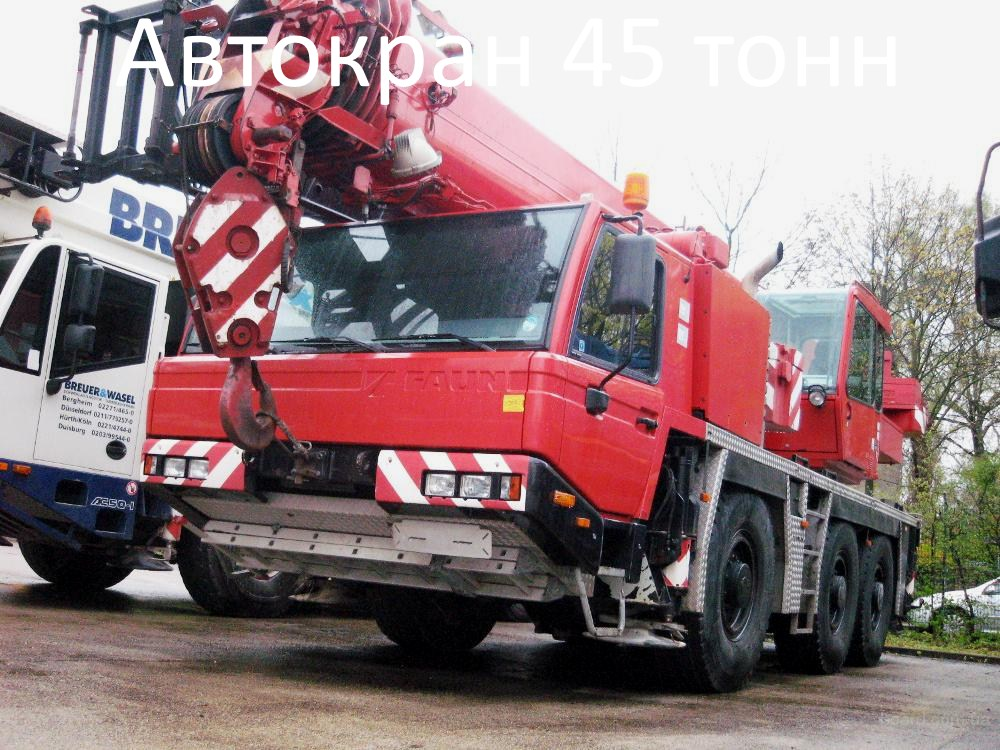 Автокран 45 тонн аренда