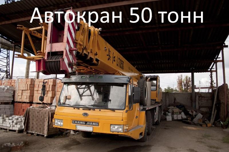 Аренда Автокрана 50 тонн Харьков