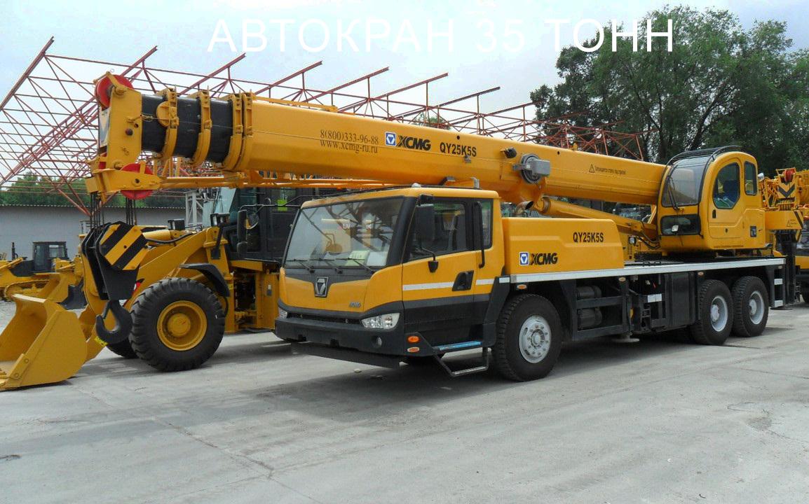 Аренда Автокрана 35 тонн в Харькове