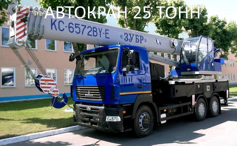 автокран 25 тонн харьков