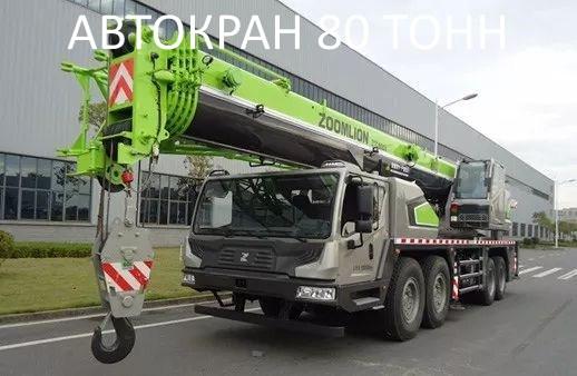 кран_80_тонн_харьков