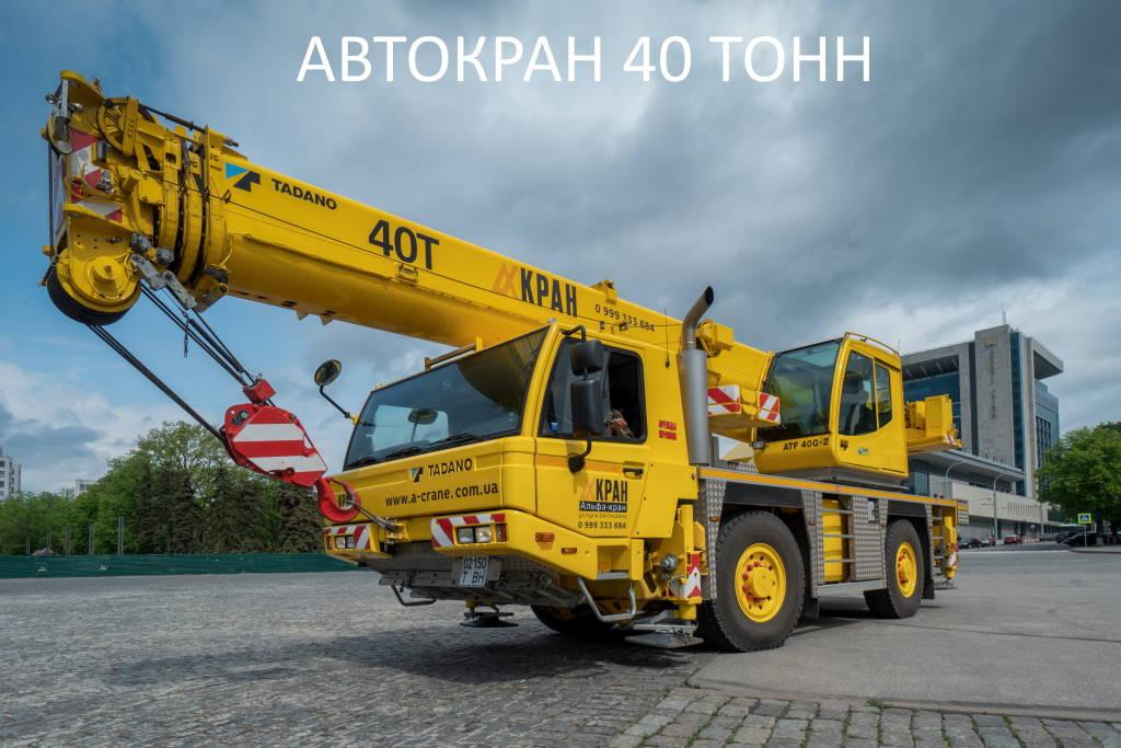 кран_40_тонн_Харьков
