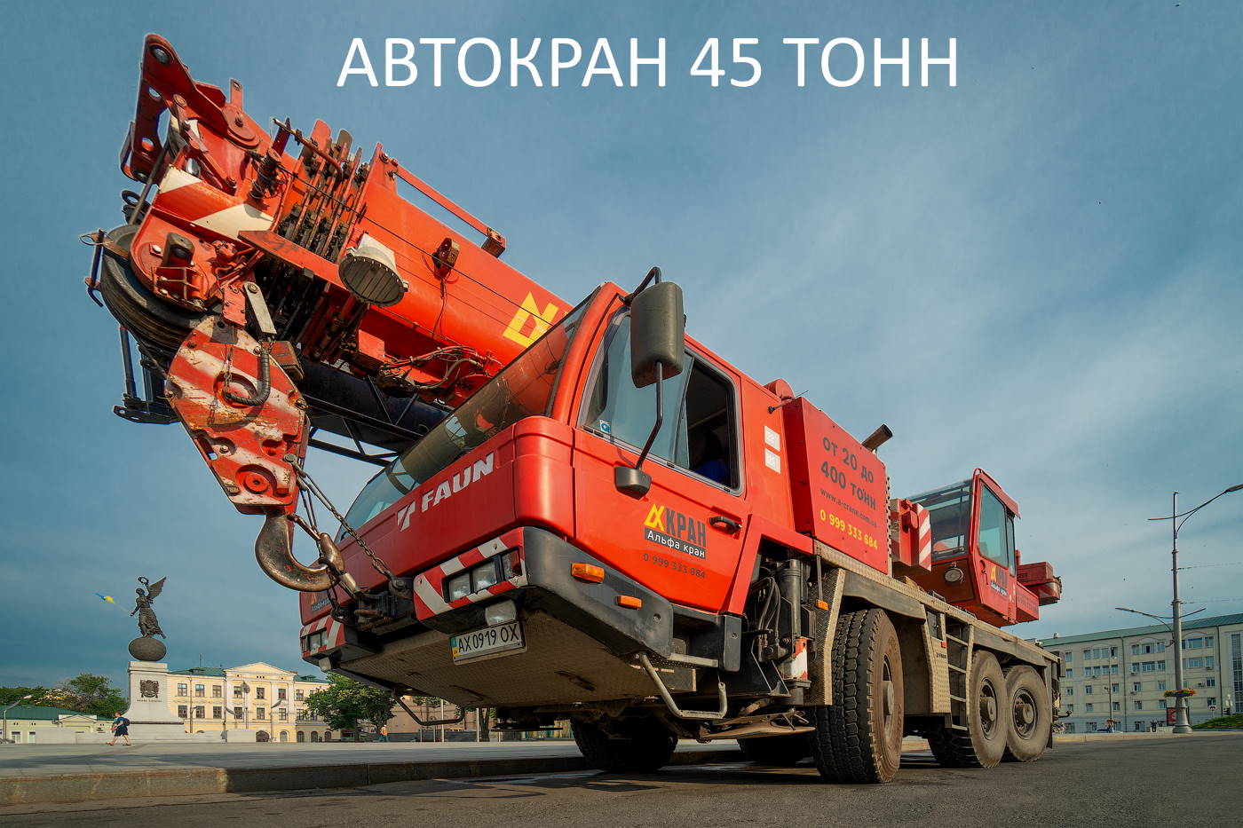 аренда_автокрана_45_тонн_харьков